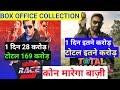 Total Dhamaal Vs Race 3 Box Office Collection आख़िर कोन जीतेगा ये जंग Ajay Salman