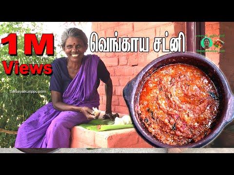 நாவூறும் சின்ன வெங்காய சட்னி | Village Cooking Vengaya Chutney | Periya amma samayal