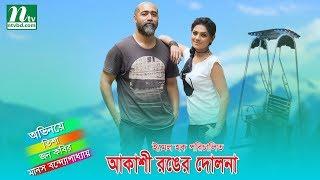 Bangla Natok - Akashi Ronger Dolna (আকাশী রঙের দোলনা) by John Kobir & Tisha | Drama & Telefilm