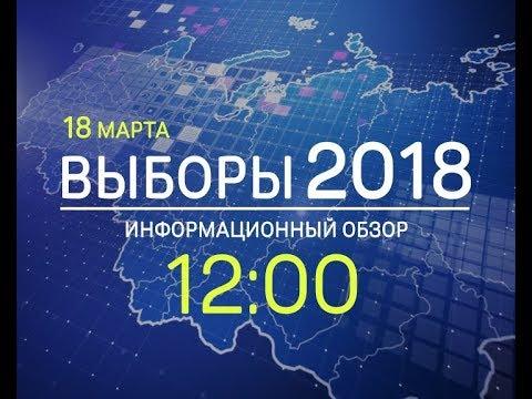 Специальный выпуск Новостей ТВК: Выборы-2018 12:00