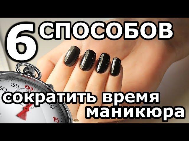 6 СПОСОБОВ СОКРАТИТЬ ВРЕМЯ МАНИКЮРА/Сколько времени должен занимать маникюр