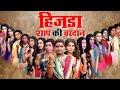 हिजडा शाप की वरदान | Hijara shap ki vardan |A Short Film by Vikalp Acting Point Class| Vikas mahajan