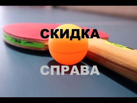 Настольный теннис. Скидка справа