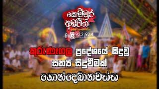 Gondebanawaththa  Kemmura Adaviya   FM Derana