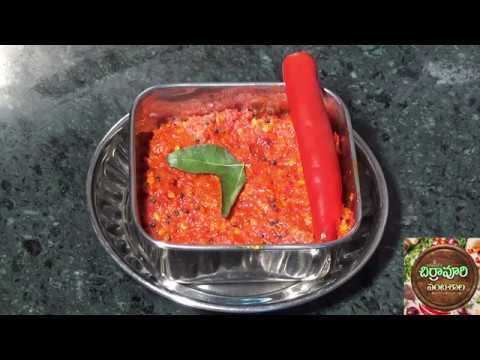 నోరూరించే మిరపపళ్ళ పచ్చడి Red Chilly  Chutney Mirapa Palla Pachadi Chirravuri Vantasala