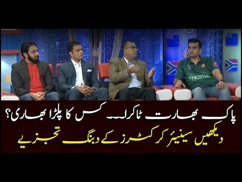 Pakistan versus India, who do the odds favor? Watch analysis by senior cricketers