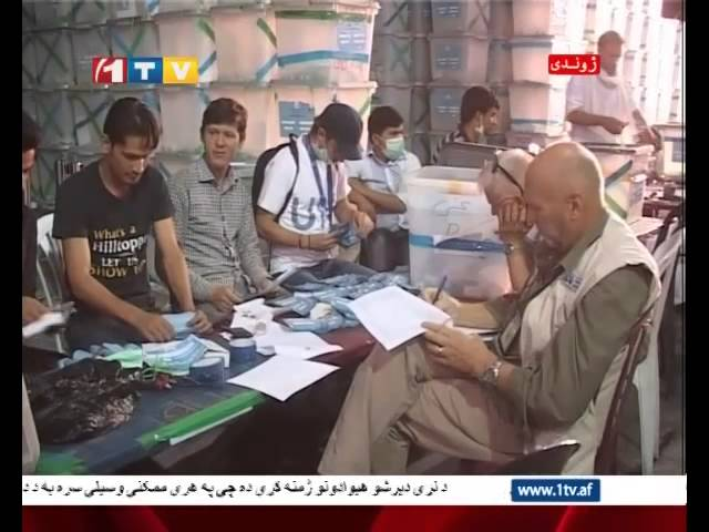 1TV Afghanistan Farsi News 16.09.2014 ?????? ?????