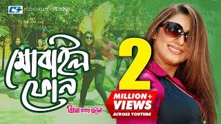 Mobile Phone | Doly Shayontoni | Apu Biswash | Priya Amar Jaan | Bangla Movie Song 2017
