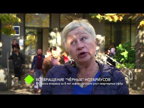 В Одессе активизировались «чёрные нотариусы»