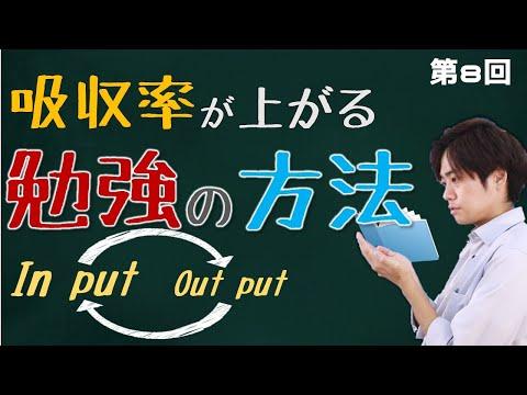 「In put,Out putで勉強を理解せよ」~圧倒的な授業の聞き方~