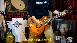 Watch HiStandard Sunshine Baby video