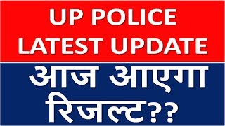 UP POLICE LATEST UPDATE ||UP POLICE LATEST NEWS || UP POLICE CONSTABLE 2018 || UP POLICE RESULT
