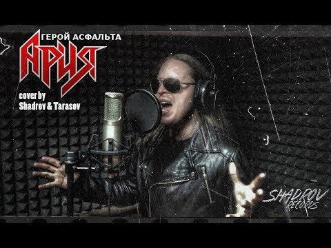 Герой асфальта (Ария cover by Никита Тарасов feat. Александр Шадров)
