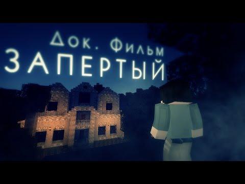 ЗАПЕРТЫЙ - Эпизод о создании фильма! - Фильм Minecraft от Twinkle
