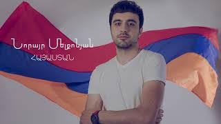 Norayr Melkonyan - Hayastan