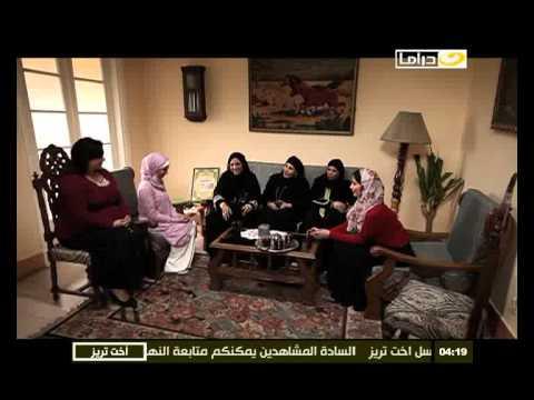 image vidéo مسلسل أخت تريز - الحلقة العاشرة