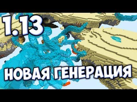 НОВАЯ ГЕНЕРАЦИЯ! ОБЗОР на СНАПШОТ 18w16a Aquatic Update / МАЙНКРАФТ 1.13