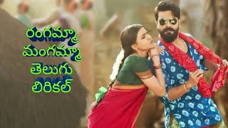 download lagu Rangamma Mangamma Song Telugu Lyrical Whatsapp   Rangasthalam gratis