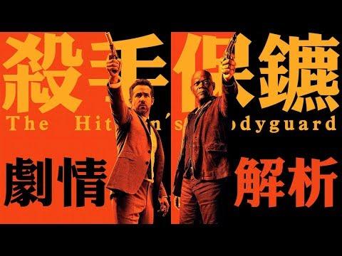 《殺手保鑣》最強垃圾話搭擋誕生! | 影評 | 解析 | The Hitman's Bodyguard