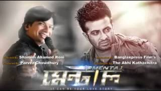 Bolte baki kotho ke. Mantel bangla movie songs