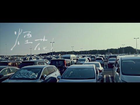 南西肯恩 Neci Ken〈煙花 Fireworks〉 Official Music Video