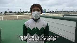 20200520石川倭騎手500勝