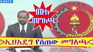 [ሙሉ መግለጫ] የኢህአዴግ ሥራ አስፈፃሚ ኮሚቴ - EPRDF Executive Committee Statement - EBC Dec. 20, 2017