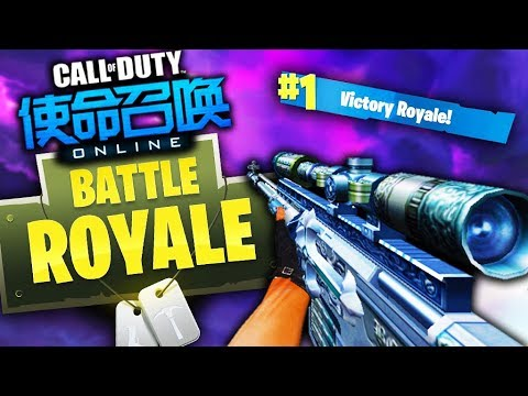 *NEW* Call of Duty BATTLE ROYALE!! (COD: Online Battle Royale Gameplay!)
