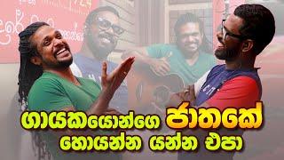 Lahiru Perera & MG Danushka | FM Derana Chart Show