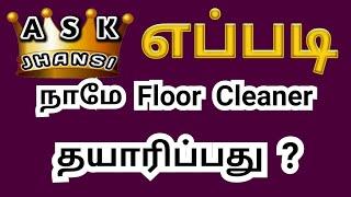 எப்படி நாமே Floor Cleaner தயாரிப்பது ? How to Prepare Floor Cleaner Full Formula in Tamil