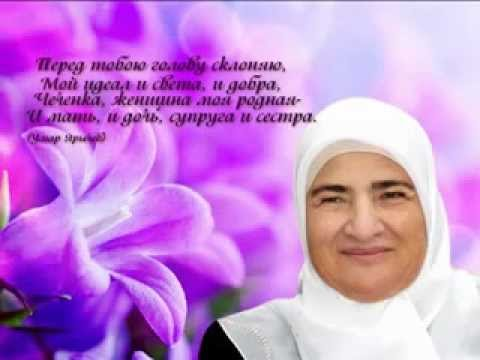 Поздравление с днем женщины на чеченском языке