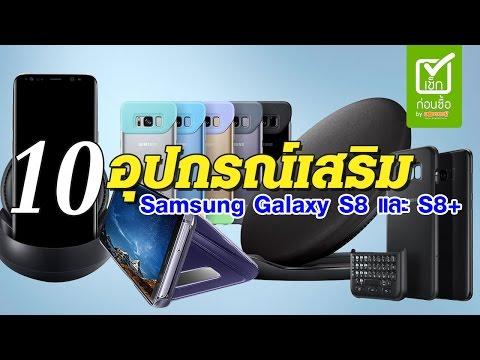10 อุปกรณ์เสริม Samsung Galaxy S8 และ S8+