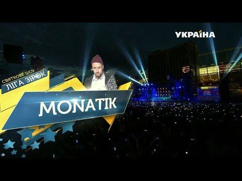 MONATIK | Ліга зірок