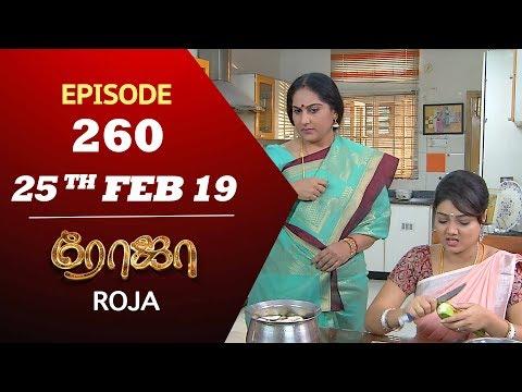 ROJA Serial | Episode 260 | 25th Feb 2019 | Priyanka | SibbuSuryan | SunTV Serial | Saregama TVShows thumbnail