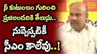 జగన్ పై నిప్పులుచెరిగిన మంత్రి..! | Sujay Krishna Ranga Rao Sensational Comments On YS Jagan | TV5