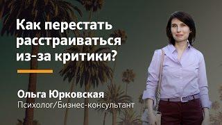 Как реагировать на критику: Как перестать расстраиваться из-за критики     Ольга Юрковская