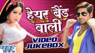 Hair Band wali - Rakesh Mishra - Video JukeBOX - Bhojpuri Hot Songs 2016 new