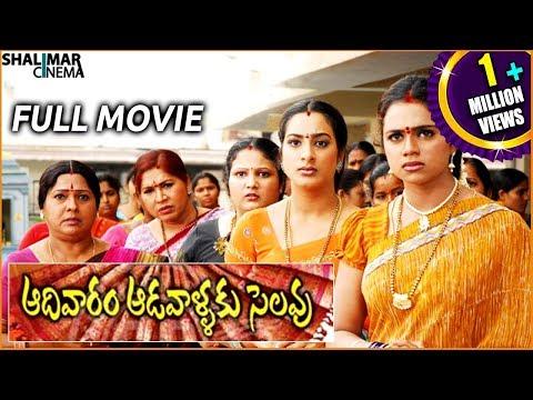 Aadivaram Adavallaku Selavu Full Length Comedy Telugu Movie || Sivaji, Suhasini , Brahmanandam video