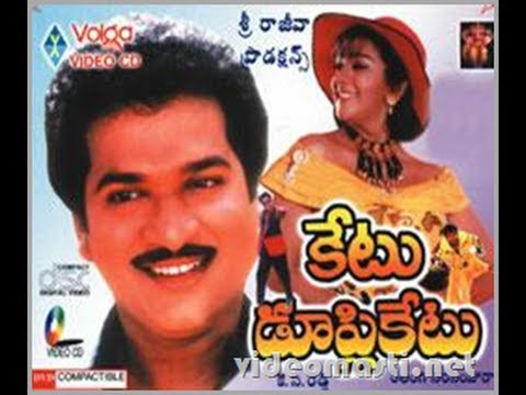 Ketu Duplicatu Full Movie - Rajendra prasad Surabhi