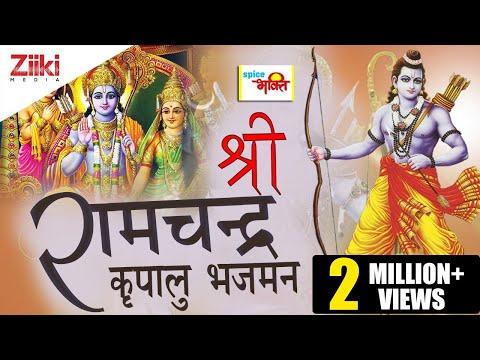 Superhit Shri Ram Bhajan | Shri Ramchandra Kripalu Bhajman (lord Rama Bhajan) video