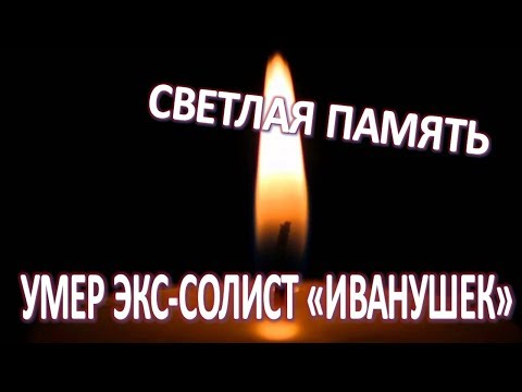 СКОНЧАЛСЯ ИЗВЕСТНЫЙ ПЕВЕЦ, ЭКС-СОЛИСТ ИВАНУШЕК-INTERNATIONAL  (29.06.2017)