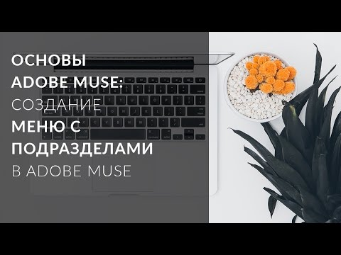 Images Of #4 Как создать меню для сайта в Adobe Muse - Images Of All