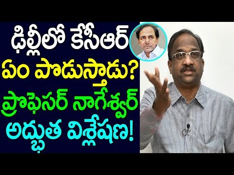 డిల్లీ లో కెసిఆర్ ఏం పొడుస్తాడు... ప్రోఫెసర్ నాగేశ్వర్ అద్భుత విశ్లేషణ | Professor Nageswar on KCR