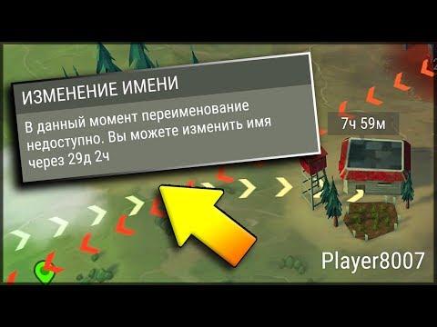 Last Day on Earth: Survival - НИКОГДА НЕ ИЗМЕНЯЙТЕ ИМЯ В ИГРЕ ПРОСТО ТАК! РЕЙД БАЗЫ Player8007