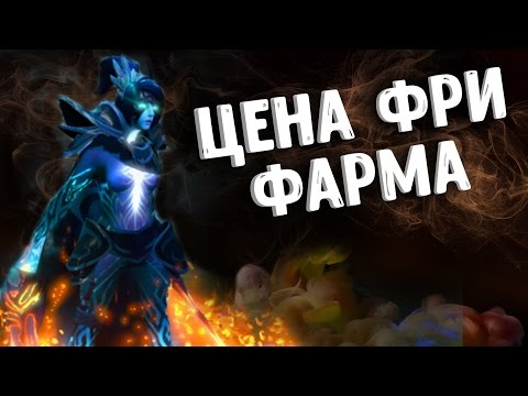 ЦЕНА ФРИ ФАРМА В ДОТА 2 - PHANTOM ASSASSIN DOTA 2