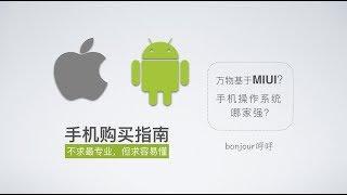 为什么都说苹果比安卓流畅?手机操作系统哪家强?