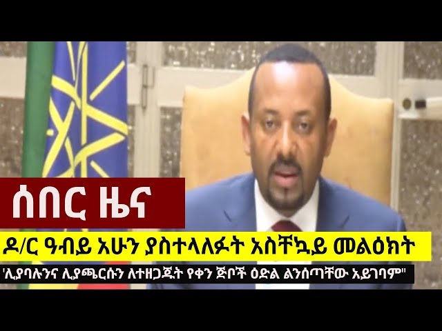 BREAKING: Dr Abiy Ahmed's Urgent Message to All  Ethiopian People