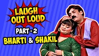 Laugh Out Loud | Part 02 | Bharti and Shakil | Best of Indian Comedy | Stand Up Act