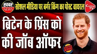 Burger King offers Prince Harry a job | Capital TV