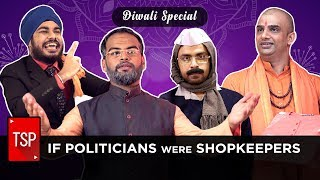 TSP's If Politicians Were Shopkeepers || Diwali Special